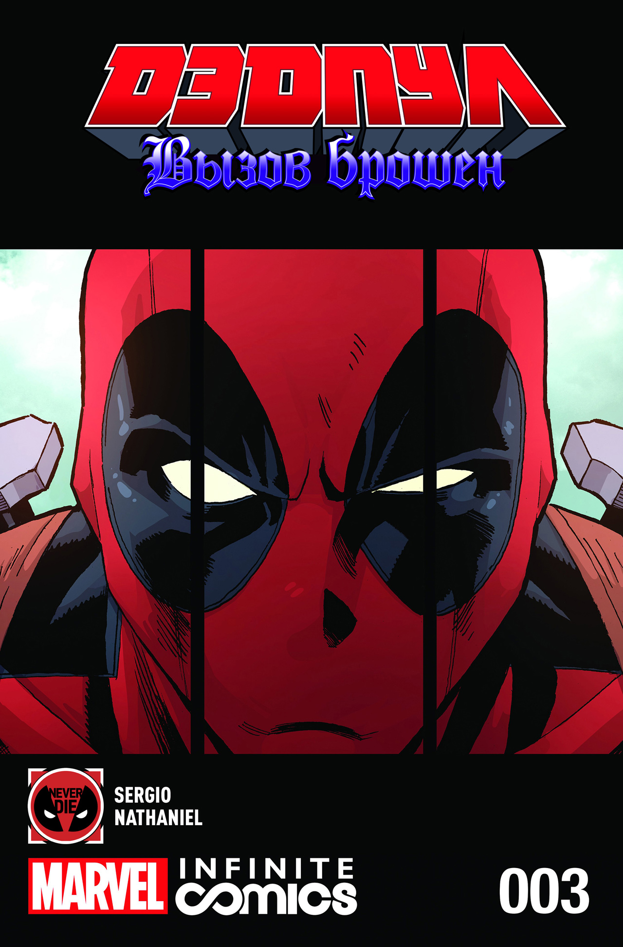 Deadpool: The Gauntlet #3