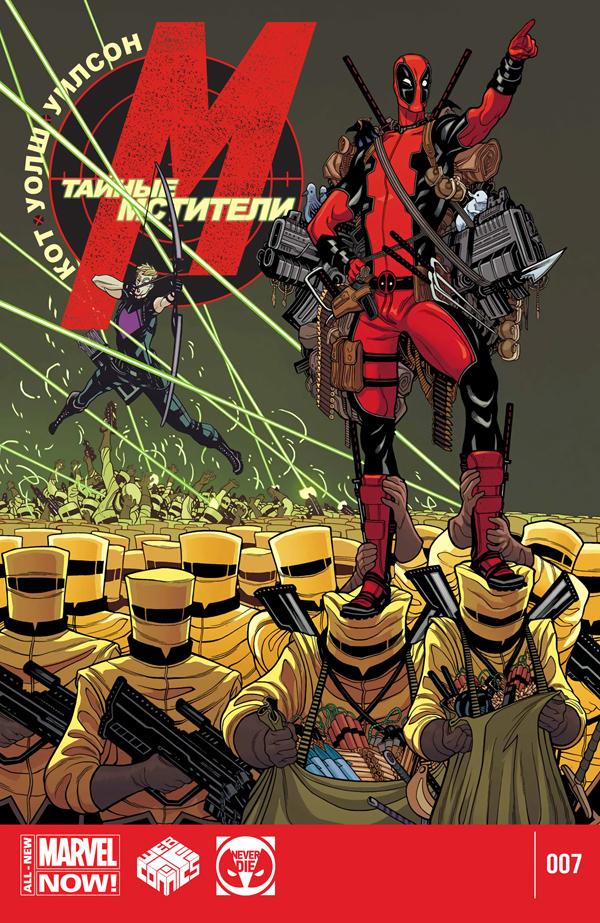 Комикс Deadpool #17 на русском языке