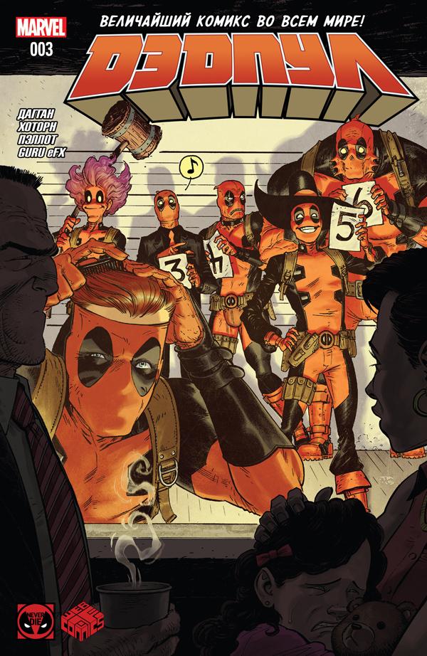 Комикс Deadpool #3на русском языке