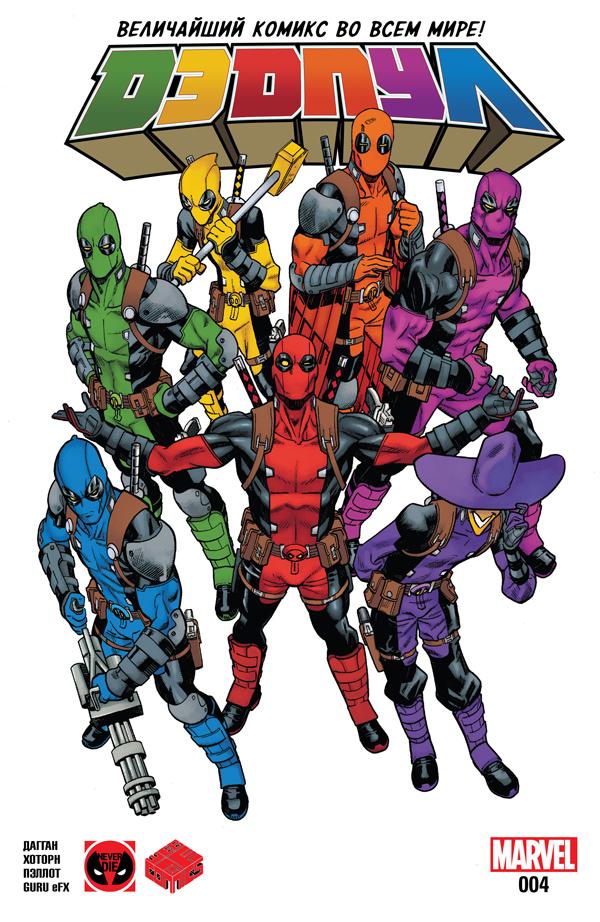 Комикс Deadpool #4 на русском языке