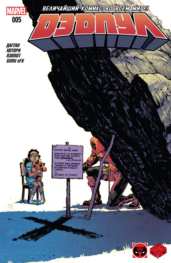 Комикс Deadpool #5 на русском языке