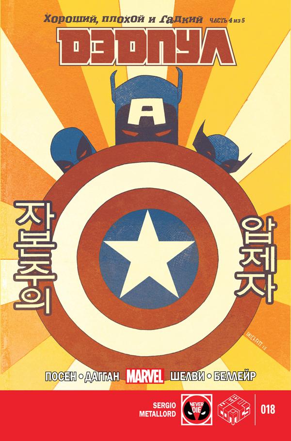 Комикс Deadpool (2013) #18 на русском языке