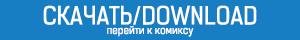 Скачать комикс Deadpool (2013) #18 на русском языке
